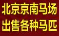 北京京南马场logo